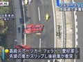 Video: Mega supercar crash in Japan